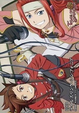 コミックマーケット77 Limited CD「テイルズリング・シンフォニア」