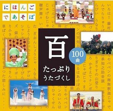 NHKにほんごであそぼCD「百」 ~たっぷりうたづくし~