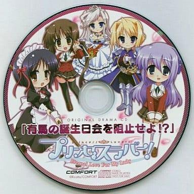 プリンセスラバー! ~Etarnal Love For My Lady~ORIGINAL DRAMA CD「有馬の誕生日会を阻止せよ!?」