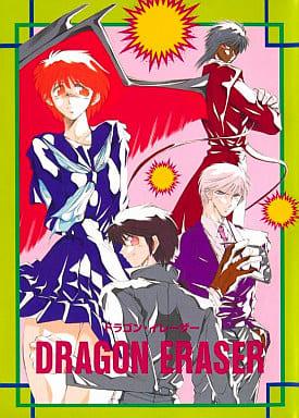 ドラマCD ドラゴン・イレーザー