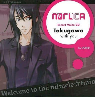 ミラクル☆トレイン Escort Voice CD Tokugawa with you(CV.石田彰)