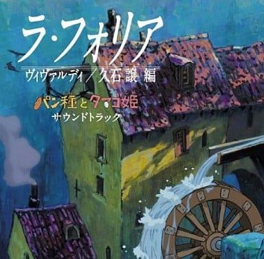 ラ・フォリア~ヴィヴァルディの主題による変奏曲~パン種とタマゴ姫 サウンドトラック