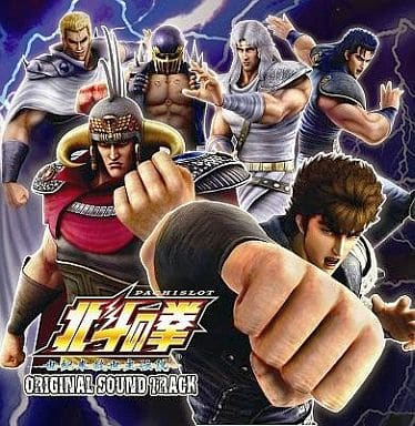 PACHISLOT 北斗の拳 -世紀末救世主伝説 オリジナル・サウンドトラック