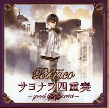 ドラマCD/サヨナラ四重奏 -Good bye Quartet-