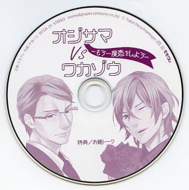 オジサマ VS ワカゾウ ~もう一度恋をしょう~ 特典お題トーク