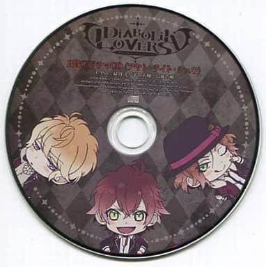 DIABOLIK LOVERS B賞1ドラマCD(アヤト・ライト・シュウ)