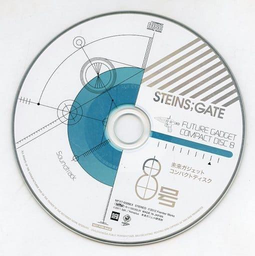 STEINS;GATE シュタインズ・ゲート 未来ガジェット コンパクトディスク 8号
