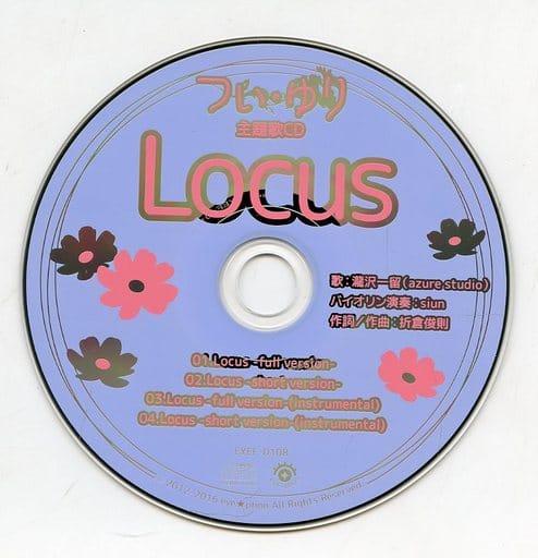 つい・ゆり -おかあさんにはナイショだよ- 豪華版 オフィシャル通販特典 主題歌CD 「Locus」