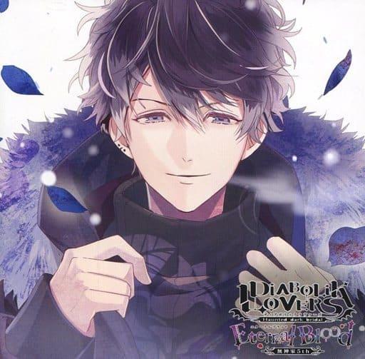 ドラマCD DIABOLIK LOVERS ドS吸血CD 無神家5th Eternal Blood Vol.1 無神ルキ(CV:櫻井孝宏)