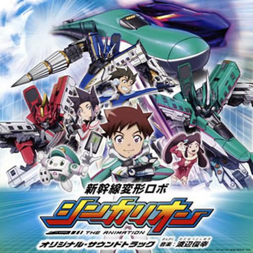 TVアニメ「新幹線変形ロボ シンカリオン」 オリジナル・サウンドトラック