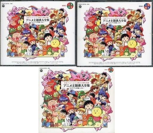 日本アニメーション創立25周年企画 アニメ主題歌大全集 ~オリジナル原盤による~[通常仕様](状態:収納BOX欠品、ブックレット切り取り有り)