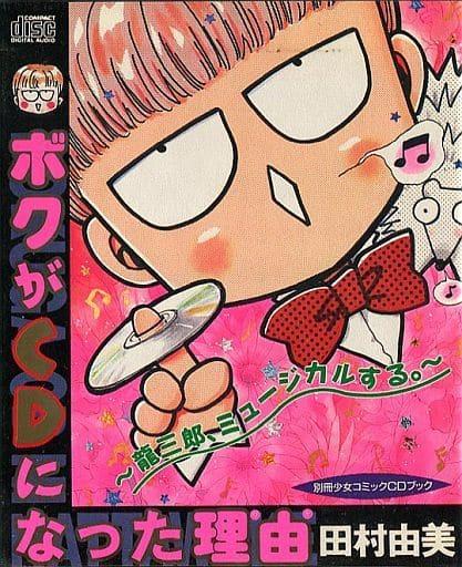 ドラマCD 僕がCDになった理由 ~龍三郎、ミュージカルする。~