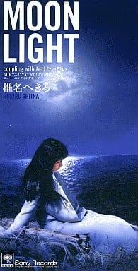 椎名へきる/MOON LIGHT