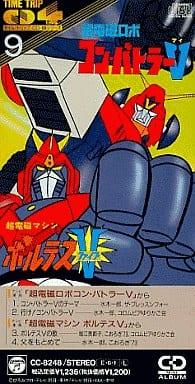 超電磁ロボ・コンバトラーV/超電磁マシン ボルテスV「タイム・トリップCD 4曲シリーズ」