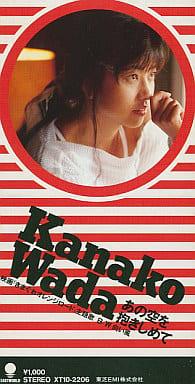 和田加奈子/あの空を抱きしめて アニメ映画「きまぐれオレンジロード」主題歌