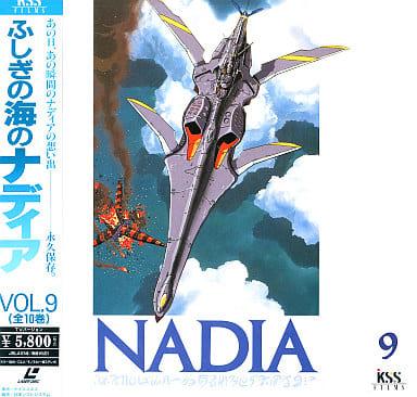 ふしぎの海のナディア-TVシリーズ完全収録版Vol.9