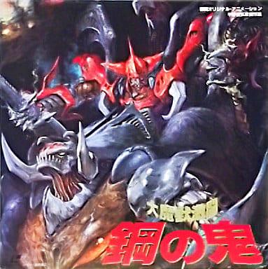 大魔獣激闘~鋼の鬼