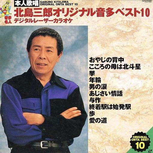 カラオケ /北島三郎オリジナル音多ベスト1