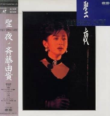 斉藤由貴/聖夜-ユキズ・パーソナル・コンサート