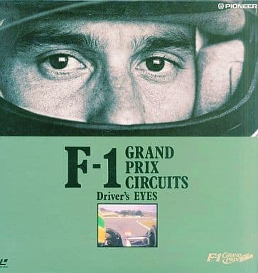 F-1グランプリ・サーキット-オンボードカメラの世界