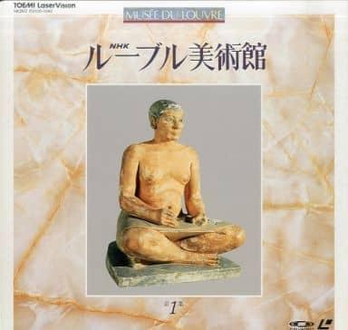 ドキュメント /NHKルーブル美術館ー第1集ー