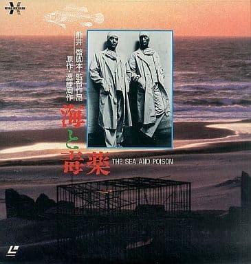海と毒薬('86日本ヘラルド)