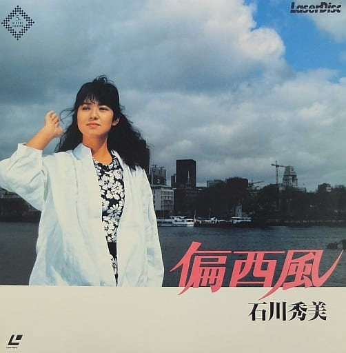 石川秀美 / 偏西風