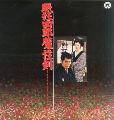 眠狂四郎~魔性剣('65大映)