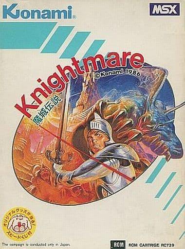 Knightmare 魔城伝説
