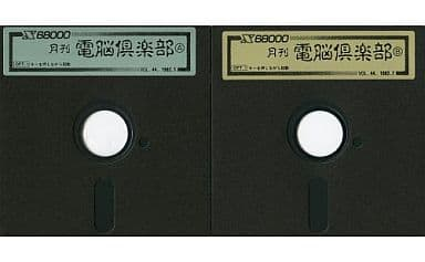 月刊電脳倶楽部 1992年1月 Vol.44