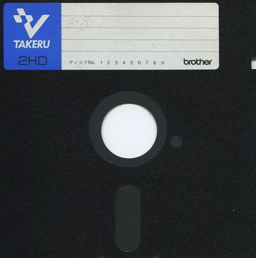 電脳倶楽部 1994年1月号 Vol.68 (TAKERU用ソフト)