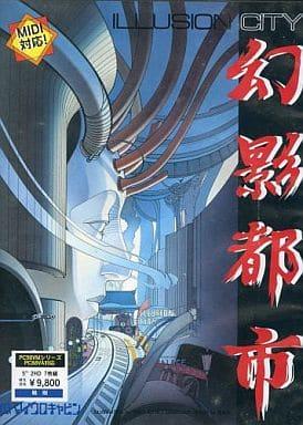 幻影都市 -ILUSION CITY-[5インチ版]