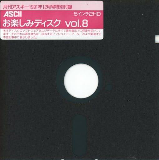 ASCII お楽しみディスク Vol.8(月刊アスキー1991年12月号付録)