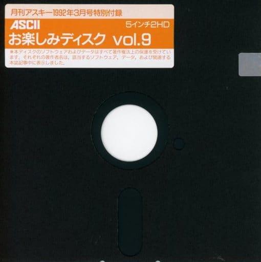 ASCII お楽しみディスク Vol.9(月刊アスキー1992年3月号付録)