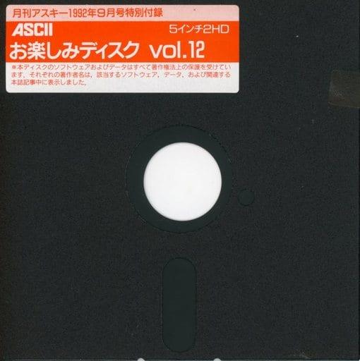 ASCII お楽しみディスク Vol.12(月刊アスキー1992年9月号付録)