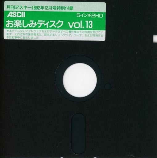 ASCII お楽しみディスク Vol.13(月刊アスキー1992年12月号付録)