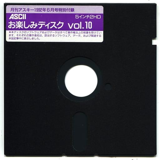 ASCII お楽しみディスク Vol.10(月刊アスキー1992年6月号付録)