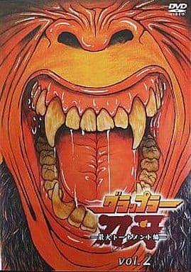 グラップラー刃牙 最大トーナメント編 Vol.2