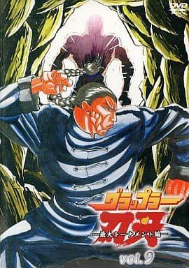 グラップラー刃牙 最大トーナメント編 Vol.9