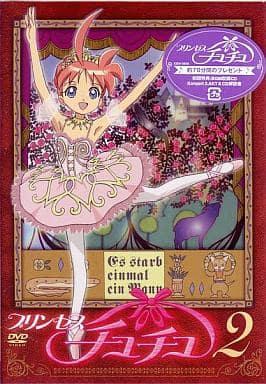 プリンセスチュチュ 2 [初回限定バレエ音楽収録CD付]