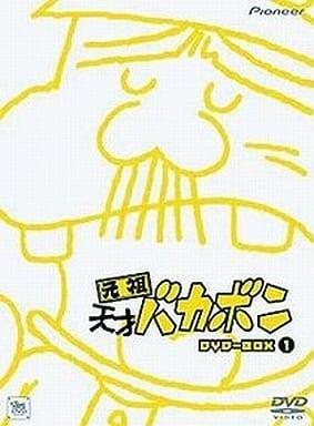 元祖天才バカボン DVD-BOX 1