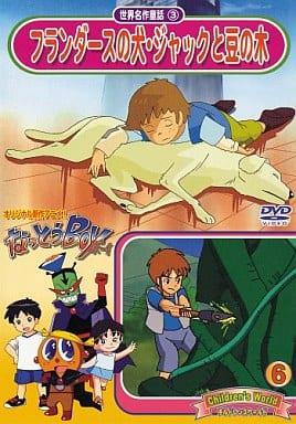 世界名作童話 3 フランダースの犬