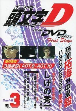 頭文字D メモリアルDVDマガジン First Stage Dash編 Vol.3