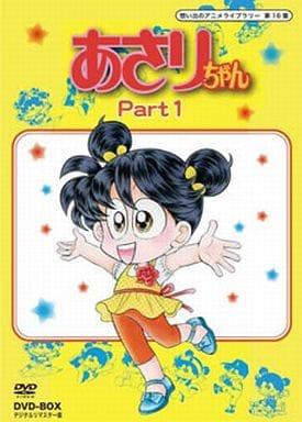 想い出のアニメライブラリー第16集 あさりちゃん DVD-BOX デジタルリマスター版 Part1