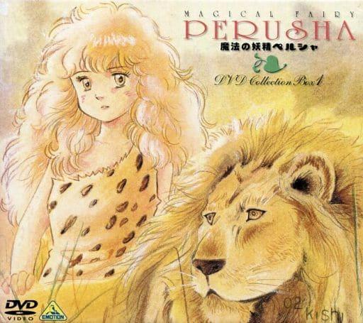 不備有)魔法の妖精ペルシャ DVD COLLECTION BOX 1 (状態:BOXに難有り)