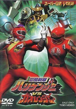 忍風戦隊ハリケンジャー VS ガオレンジャー