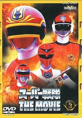 スーパー戦隊 THE MOVIE Disc.3