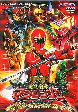 魔法戦隊マジレンジャー(2)HERO CLUB