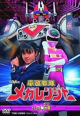 電磁戦隊メガレンジャー(5)