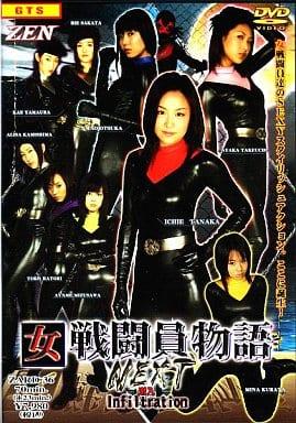 女戦闘員物語 NEXT  INFILTRATION